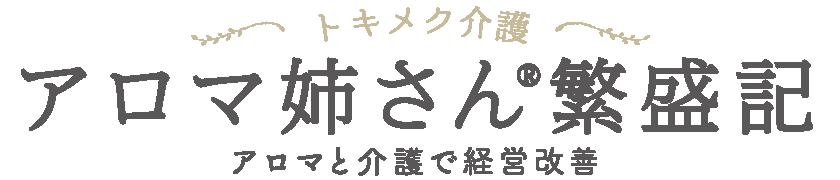 トキメク介護〜アロマ姉さん®繁盛記〜